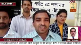 सुनयना महाविद्यालय स्वारघाट में संस्कृत सम्भाषण शिविर का आयोजन