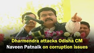 Watch Live! | Dharmendra Pradhan attacks Odisha CM Naveen Patnaik on Corruption Issues