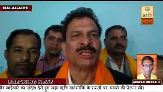 पुरे देश के साथ नालागढ़ में भी हर्षोल्लास से मनाई गई वाल्मीकी जयंती