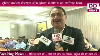 टूरिस्ट गाईडस फेडरेशन ऑफ इंडिया ने मीटिंग का आयोजन किया    DIVYA DELHI NEWS