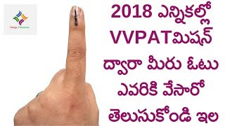How to Know whom You Vote ELECTIONS 2018  video about VVPAT MACHINE