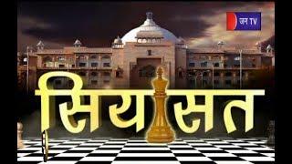 Siyasat | देखिए राजस्थान की राजनीति के हर रंग,खास कार्यक्रम सियासत