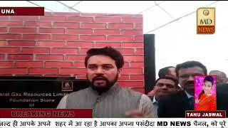 मध्यप्रदेश विधानसभा चुनावों में अनुराग ठाकुर ने किया चौथी बार बीजेपी सरकार बनाने का दावा