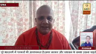 राम मंदिर की बात करने वाले ये बताये की राम मंदिर में पूजा कौन करेगा- यति सत्यानन्द सरस्वती