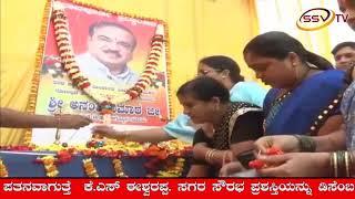 ಅನಂತ್ ಕುಮಾರ ಅಸ್ತಿ ಕಳಸಕ್ಕೆ ನಮನ SSV TV NEWS 30 11 2018