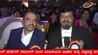ರಾಯಲ್ ಸಾಧಕರ ವಿಜಯೋತ್ಸವ SSV TV NEWS 02/12/2018