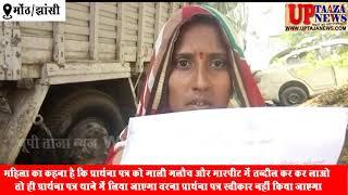 मोंठ कोतवाली में एक हफ्ता पहले हुई मारपीट की नहीं लिखी गई रिपोर्ट