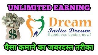 रजिस्टर करो और पैसा कमाओ || DREAM INDIA DREAM || MONEY GROWTH