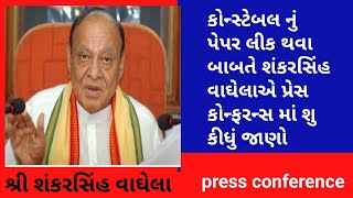 Shankarsinh vaghela press conference on police constable exam paper leak and exam cancelled