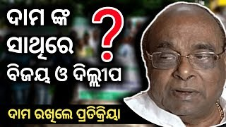 Damodar Rout on Dillip Ray and Bijoy Mohapatra , Targets CM Naveen Patnaik and BJD-PPL News Odia