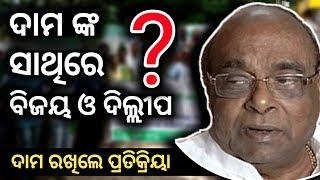 Damodar Rout on Dillip Ray and Bijoy Mohapatra , Targets CM Naveen Patnaik and BJD-PPL News Odia