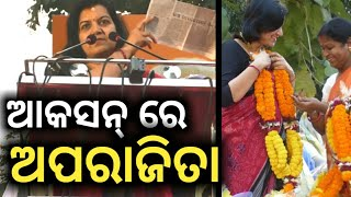Aparajita Sarangi first ever Historical Speech after joining BJP-PPL NEWS ODIA -Bhubaneswar-Odisha