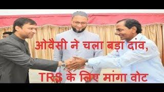 [ Hyderabad ] हैदराबाद में AIMIM owaisi ने टीआरएस को गोशामहल से जिताने की अपील की