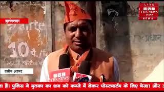 [ Bulandshahar ] बुलंदशहर में भारतीय जनता पार्टी की पदयात्रा रैली निकाली  / THE NEWS INDIA