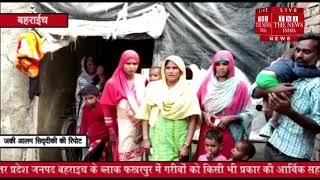 [ Bahraich ] बहराइच में खुले आसमान के नीचे जीवन यापन करने पर मजबूर सैकड़ों गरीब परिवार