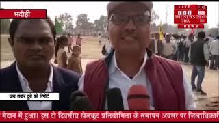 [ Bhadohi ] दो दिवसीय जिला स्तरीय खेलकूद प्रतियोगिता संपन्न / THE NEWS INDIA
