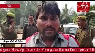 [ MAU ] जमीनि विवाद को लेकर खूनी संघर्ष में एक की मौत 8 घायल / THE NEWS INDIA