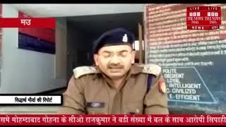 [ Mau ] मऊ में सिपाही की गिरफ्तारी के लिए की सीओ ने डाली दबिश, लाइव / THE NEWS INDIA