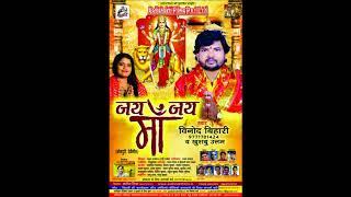 विनोद बिहारी & खुशबू उतम || सुनी ए माई  ||जय जय माँ  || Aadishaktifilms || Super Hit|