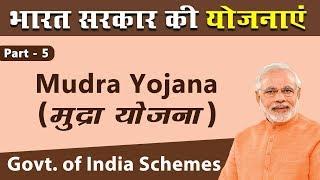 Mudra Yojana (प्रधानमंत्री मुद्रा योजना) | Government Schemes By Khanna Sir | UPSC Mains 2018