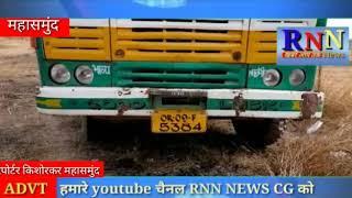 RNN NEWS CG 01 12 18/महासमुंद/बलौदा पुलिस ने एक ट्रक नशीली दवा किया जप्त ।तीन आरोपी गिरफ्तार।