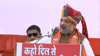 Shri Amit Shah addresses public meeting in Chittorgarh, Rajasthan : 3.12.2108