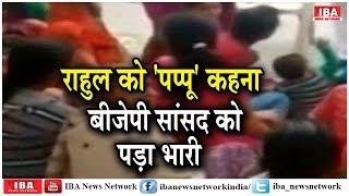 Rahul को  PAPPU कहना BJP सांसद को पड़ा भारी, भड़की कांग्रेसी पार्षद ने ... | IBA NEWS |