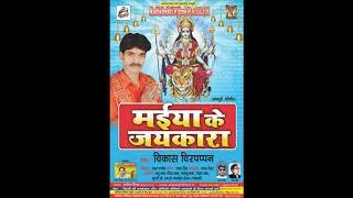 विनोद बिहारी & खुशबू उतम || मईया के कृपा  ||जय जय माँ  || Aadishaktifilms || Super Hit|