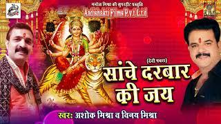 Ashok Mishra & Vinay Mishra-सांचे दरबार की जय-Maiya Lele Aaya -- Super Hit 2017