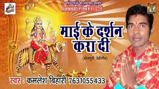 Kamlesh Bihari || Darshan Kare De Ye Raja   || माई के दर्शन करा दी ||  || Super Hit  || 2017