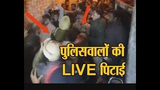 Police Walo ki Pitai In Amritsar live | police vs public ||   Police VS Public in Amritsar