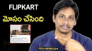 Tech News In Telugu 224: meizu 16,Asus Zenfone max pro m2 date,Flipkart offers,5g Network