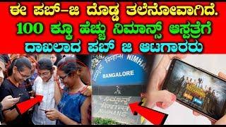 PUBG Game Craze In Bengaluru 120 Mental Ability Cases Registered | ಈ ಪಬ್-ಜಿ ದೊಡ್ಡ ತಲೆನೋವಾಗಿದೆ. #PUBG