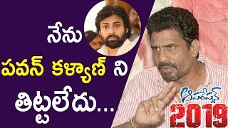 Operation 2019 Director Sensational Comments On Pawan Kalyan | Operation 2019 Movie Success Meet