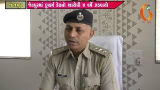 જેતપુરમાં દુષ્કર્મ કેસનો આરોપી ૭ વર્ષે ઝડપાયો   03-12-2018
