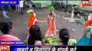 भोपाल जिले के बैरसिया में भुजरिया का त्यौहार बड़े हर्षोल्लास के साथ मनाया गया देखिए IBN24 पर पूरी ख