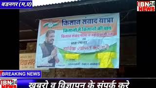 उज्जैन जिले के बडनगर में जैसे जैसे विधानसभा चुनाव का समय नजदीक आ रहा है चुनावी सरगर्मियां भी तेज होत