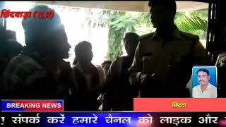 छिंदवाड़ा जिले मैं एक मामला आया सामने छेड़ छाड़ करने वाले मजनू की लड़कियों ने की जमकर पिटाई जब टाइम