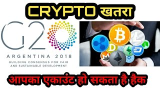 CRYPTO NEWS 229 || BITCOIN होगा Worldwide REGULATE, CRYPTO HACKING, G20, ICO REGULATION