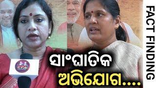 Dr.Lekhashri Samantsinghar and Smt. Pravati Parida on Dhenkanal Shelter Home issue- PPL News Odia