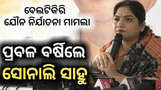 Congress Spokeperson Sonali Sahu targets CM Naveen Patnaik and Govt. on Dhenkanal Shelter Home issue