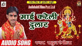 राहुल रंगीला ||  Rahul Rangella || Mai Darbaar  ||माई करेली दुलार || Aadishaktifilms Pvt. Ltd.