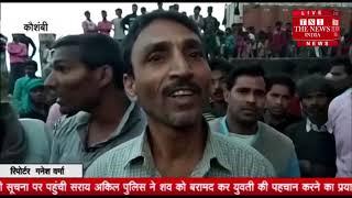 [ Koshambi ] ग्रामीण पुलिया के नीचे मिला युवती का शव, हड़कंप / THE NEWS INDIA