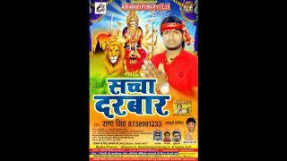राणा सिंह  || Raana Singh || Chala Chala bIndhyachal Darbaar || सच्चा दरबार || Super Hit 2017