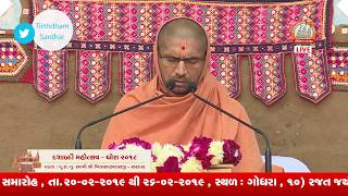 Live Dashabdi Mahotsav - Ghora 2018 Day 3 AM  03-12-2018
