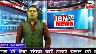 राजनैतिक दाँवपेँच मे टला खेल महोत्सव देखें पूरी खबर IBN24 न्यूज़ पर