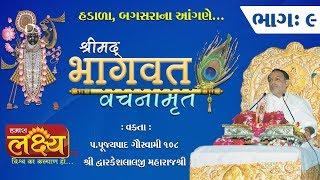 શ્રીમદ્દ ભાગવત વચનામૃત || Pu. Dwarkeshlalji Mahodayshree | Hadala | Amreli | Part - 9