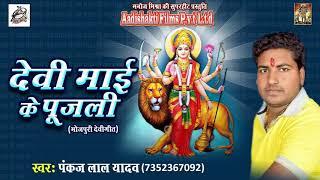 Pankaj  Lal Yadav  ||  Maugi Ke Dhale Ba  || देवी माई  के पूजली || Siuper Hit || 2017