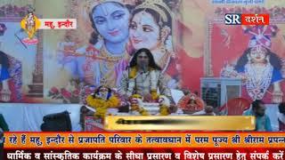 BHAGWAT KATHA || PANDIT SHREERAM PRAPANNACHARYA || SR DARSHAN DAY 7