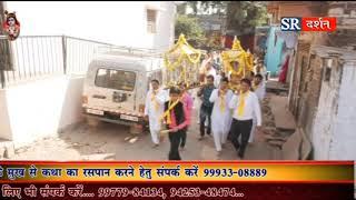 BHAGWAT KATHA || PANDIT SANJAY KRISHAN TRIVEDI  || SR DARSHAN DAY 1